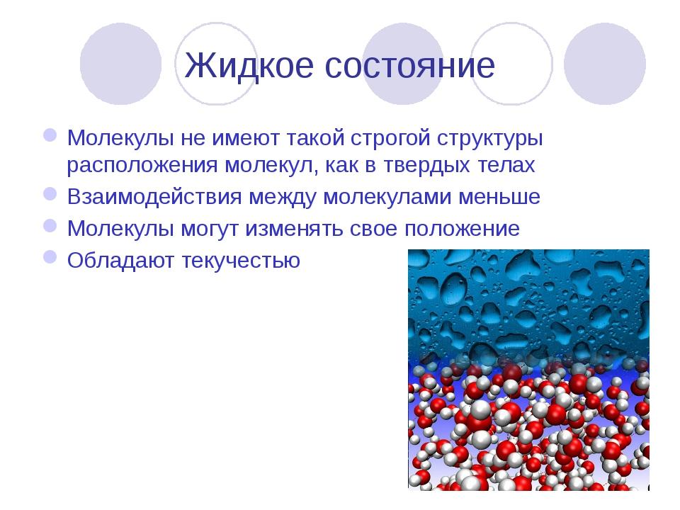 Жидкое состояние Молекулы не имеют такой строгой структуры расположения молек...