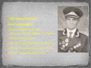 Абузаров Камиль Базгутдинович. Орден: «Красная звезда» Медали: «За безупречн