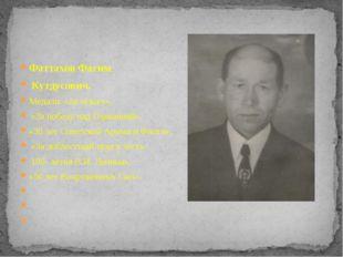Фаттахов Фагим Кутдусович. Медали: «За отвагу», «За победу над Германией», «3