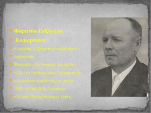 Фаритов Габдулла Кадырович 3 ордена «Трудового красного знамени». Медали: «За