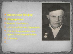 Зинатуллин Ягъфар Шакирович. Медали: «За отвагу», «20 лет победы над Германие