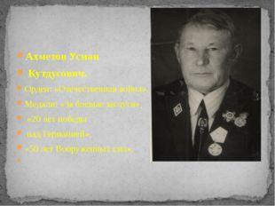 Ахметов Усман Кутдусович. Орден: «Отечественная война». Медали: «За боевые за