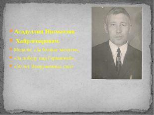 Асадуллин Нигматзян Хайрлеварович. Медали: «За боевые заслуги», «За победу на