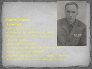 Сираев Габдулла Сагитович Ордена: «Красная Звезда», «Октябрьской революции»,
