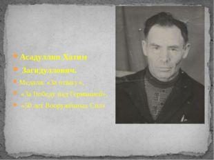 Асадуллин Хатим Загидуллович. Медали: «За отвагу», «За Победу над Германией»