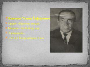 Каюмов Усман Гафурович Орден: «Красная звезда» Медали: «За Победу над Германи