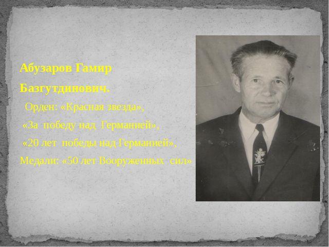 Абузаров Гамир Базгутдинович. Орден: «Красная звезда», «За победу над Германи...