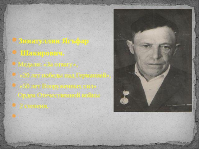 Зинатуллин Ягъфар Шакирович. Медали: «За отвагу», «20 лет победы над Германие...