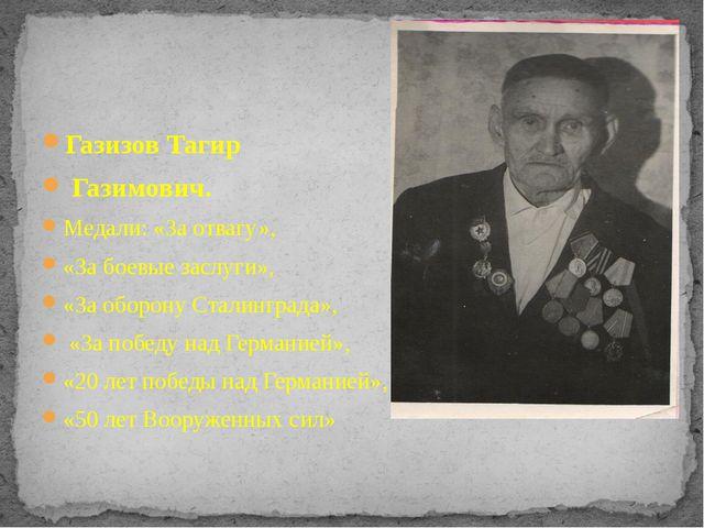 Газизов Тагир Газимович. Медали: «За отвагу», «За боевые заслуги», «За оборон...
