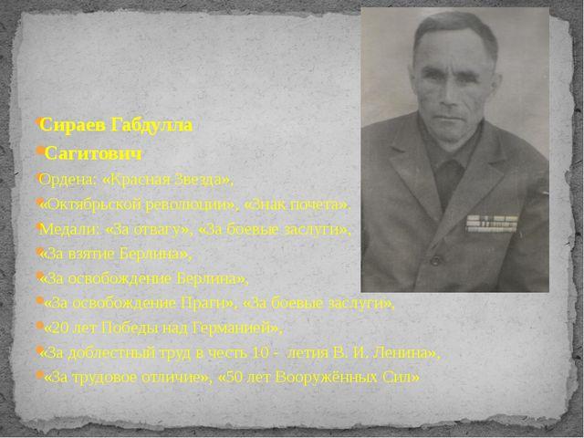 Сираев Габдулла Сагитович Ордена: «Красная Звезда», «Октябрьской революции»,...