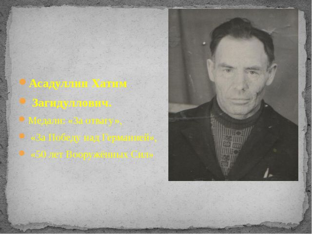 Асадуллин Хатим Загидуллович. Медали: «За отвагу», «За Победу над Германией»...