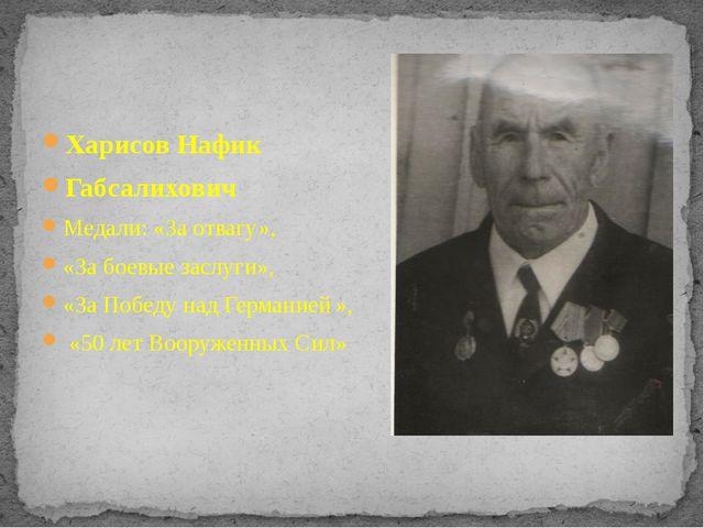 Харисов Нафик Габсалихович Медали: «За отвагу», «За боевые заслуги», «За Побе...