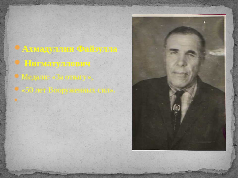 Ахмадуллин Файзулла Нигматуллович Медали: «За отвагу», «50 лет Вооруженных си...