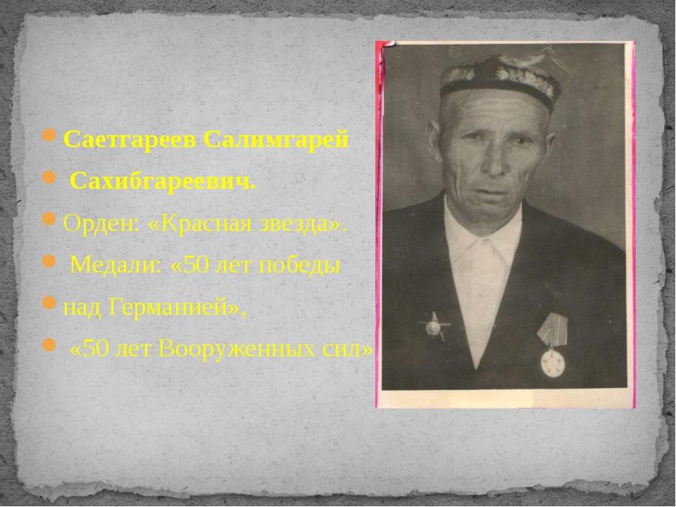 Саетгареев Салимгарей Сахибгареевич. Орден: «Красная звезда». Медали: «50 лет...