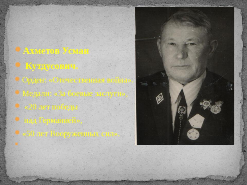 Ахметов Усман Кутдусович. Орден: «Отечественная война». Медали: «За боевые за...