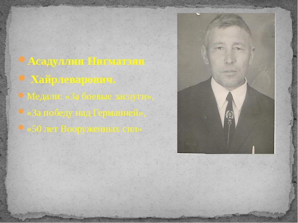 Асадуллин Нигматзян Хайрлеварович. Медали: «За боевые заслуги», «За победу на...