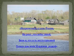 «Неприметный уголок России,  На реке , что небес синей,  Знаю я, что есть м