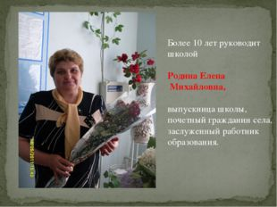 Более 10 лет руководит школой Родина Елена Михайловна, выпускница школы, поче