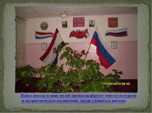 Наша школа и наш музей пропагандируют этно культурное и патриотическое воспит