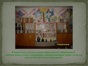 В нашей школе имеется хорошо оформленный и оборудованный кабинет родного язык