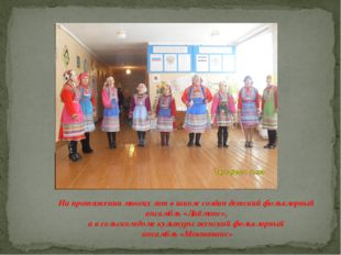 На протяжении многих лет в школе создан детский фольклорный ансамбль «Лаймоне