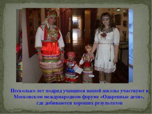 Несколько лет подряд учащиеся нашей школы участвуют в Московском международно