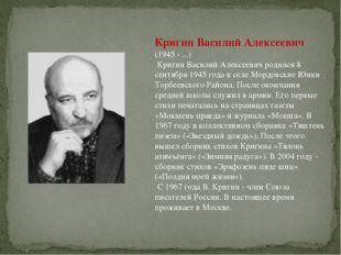 Кригин Василий Алексеевич (1945 - ...) Кригин Василий Алексеевич родился 8 се