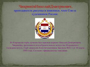 . ЧикринёвНиколайДмитриевич, преподаватель рисунка и живописи, член Союза худ