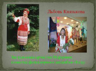 Льбовь Князькова Заслуженная артистка Мордовии, солистка фольклорного ансамбл