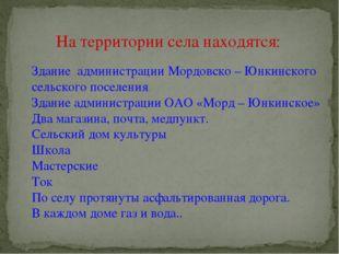 Здание администрации Мордовско – Юнкинского сельского поселения Здание админи