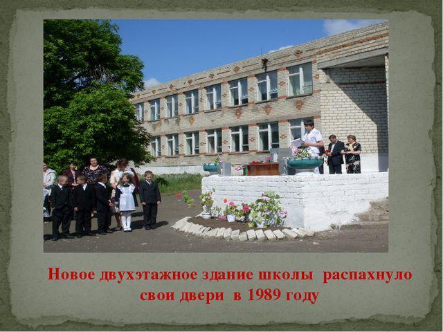 Новое двухэтажное здание школы распахнуло свои двери в 1989 году