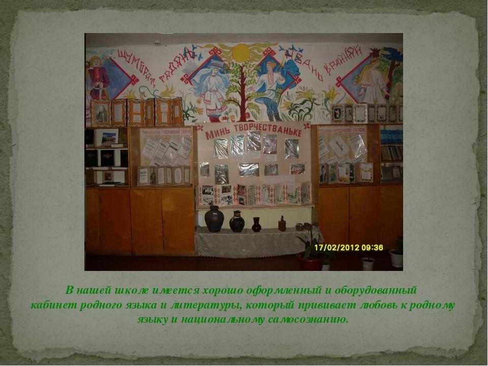 В нашей школе имеется хорошо оформленный и оборудованный кабинет родного язык...