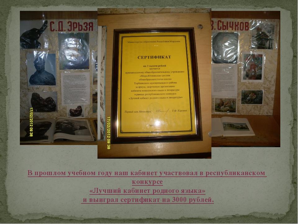 В прошлом учебном году наш кабинет участвовал в республиканском конкурсе «Луч...