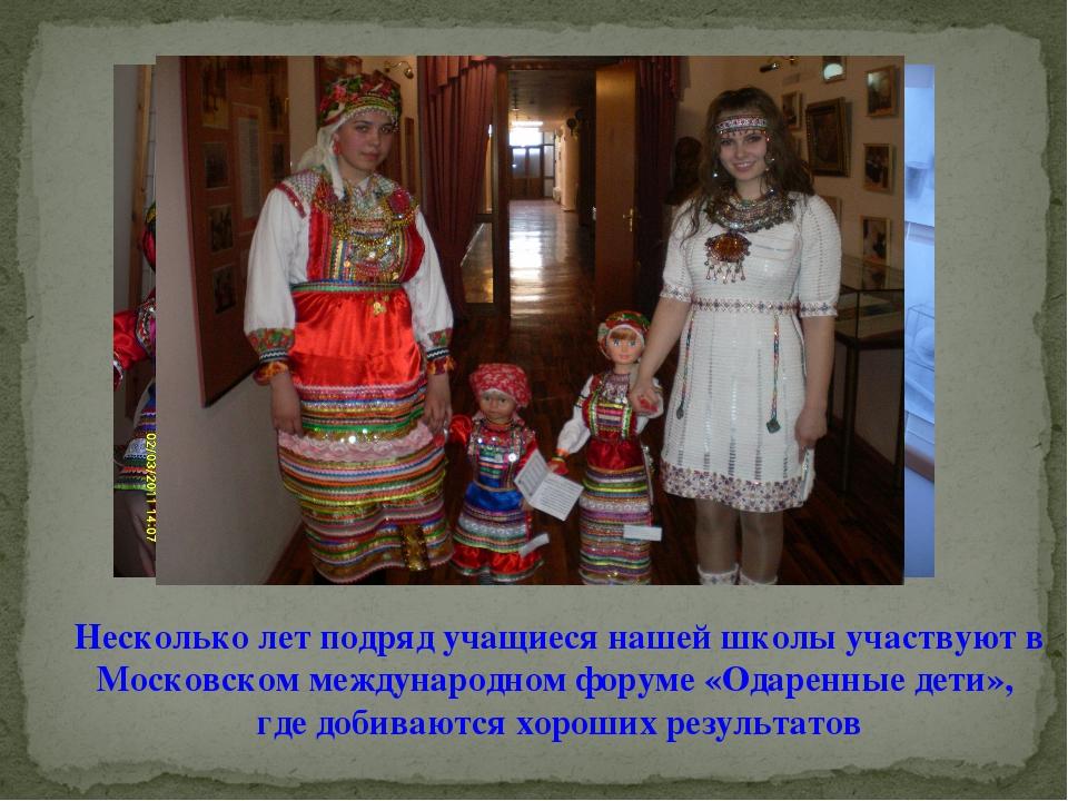 Несколько лет подряд учащиеся нашей школы участвуют в Московском международно...