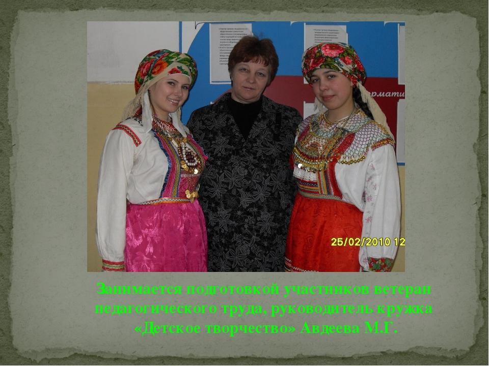 Занимается подготовкой участников ветеран педагогического труда, руководитель...
