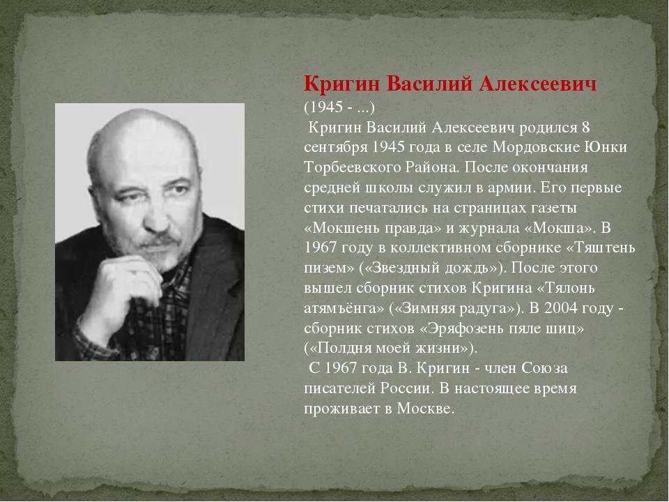 Кригин Василий Алексеевич (1945 - ...) Кригин Василий Алексеевич родился 8 се...