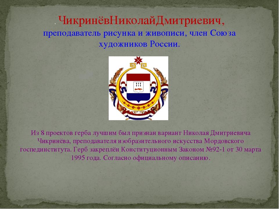 . ЧикринёвНиколайДмитриевич, преподаватель рисунка и живописи, член Союза худ...