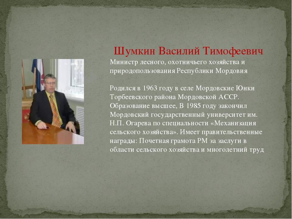 Шумкин Василий Тимофеевич Министр лесного, охотничьего хозяйства и природопол...