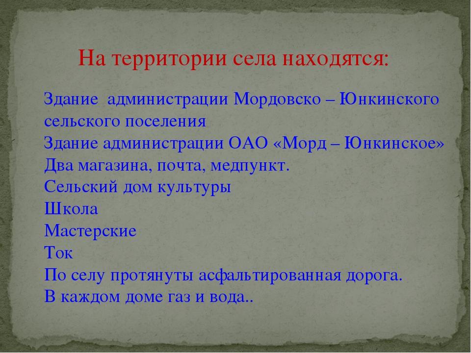 Здание администрации Мордовско – Юнкинского сельского поселения Здание админи...