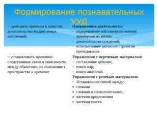 1. Инсценирование Какие предложения в тексте можно озвучить, не используя реч