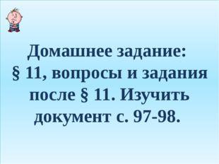 Домашнее задание: § 11, вопросы и задания после § 11. Изучить документ с. 97-