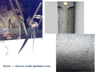 Булат — металл, особо прочная сталь