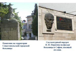 Памятник на территории Севастопольской городской больницы Скульптурный портре