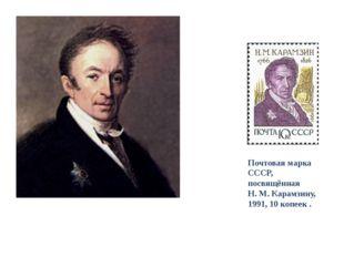 Никола́й Миха́йлович Карамзи́н Почтовая марка СССР, посвящённая Н.М.Карамзи