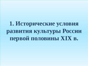 1. Исторические условия развития культуры России первой половины XIX в.