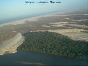 Бразилия – «простыни» Мараньяна