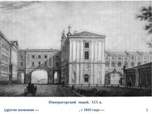 Императорский лицей. XIX в. (другие названия— Царскосельский лице́й, с 1843