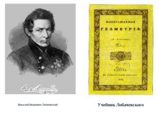 Учебник Лобачевского Николай Иванович Лобачевский