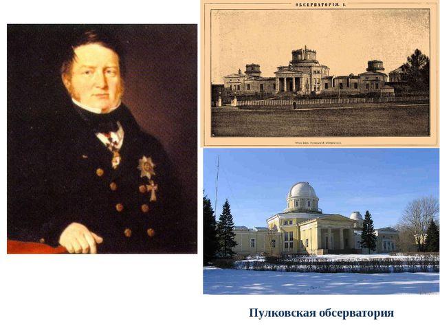 Васи́лий Я́ковлевич Стру́ве Пулковская обсерватория