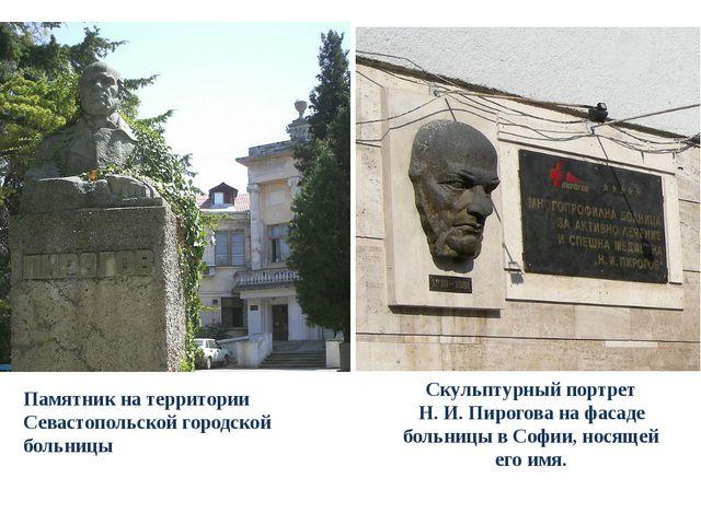 Памятник на территории Севастопольской городской больницы Скульптурный портре...